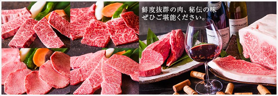 群馬県高崎市 ワインと焼肉の専門店『山水苑(さんすいえん)』