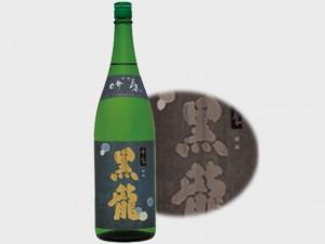 黒龍・特選吟醸(こくりゅう)