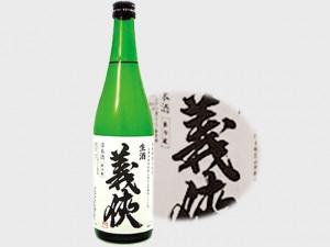 義侠・純米原酒(ぎきょう)