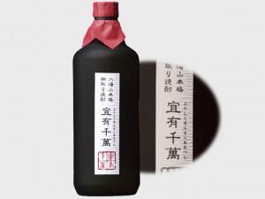 八海山・宜有千萬(よろしくせんまんあるべし)