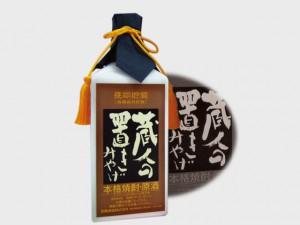 蔵人の置き土産1992(くろうどのおきみやげ)
