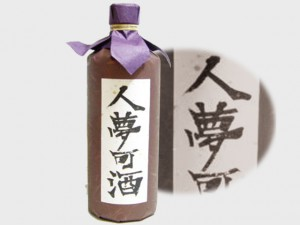 人夢可酒(ひとむかし)