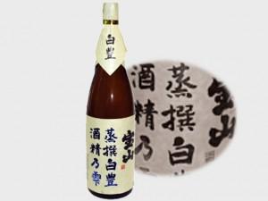 宝山・白豊(ほうざん・しろゆたか)