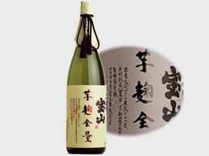 宝山・芋麹全量(ほうざん・いもこうじぜんりょう)