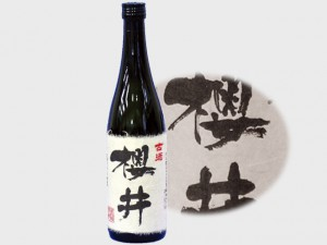 古酒櫻井(こしゅさくらい)