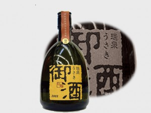御酒(うさき)
