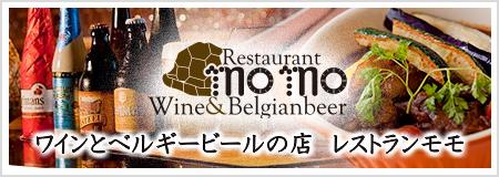 ワインとベルギービールの店 Restaurant momo(レストラン モモ)